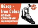Обзор новых ключевых характеристик педалей Iron Cobra