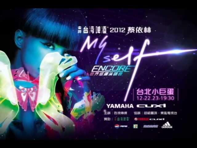 Jolin Tsai 蔡依林『Myself世界巡迴演唱會 台北安可場』 ibon 廣告