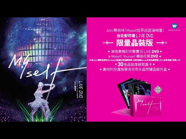 蔡依林 Jolin Tsai Myself 世界巡迴演唱會 Live DVD 宣傳ID