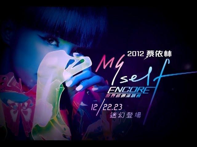 Jolin Tsai 蔡依林『Myself世界巡迴演唱會 台北安可場』宣傳廣告