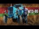 Трактор МТЗ-80 Беларус Сельхозтехника и Трактора СССР Советский автопром Pro А ...