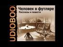 2001110 01 Аудиокнига. Чехов А. П. Человек в футляре