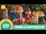 Элвин и бурундуки 1,2,3 Мультфильм с 915