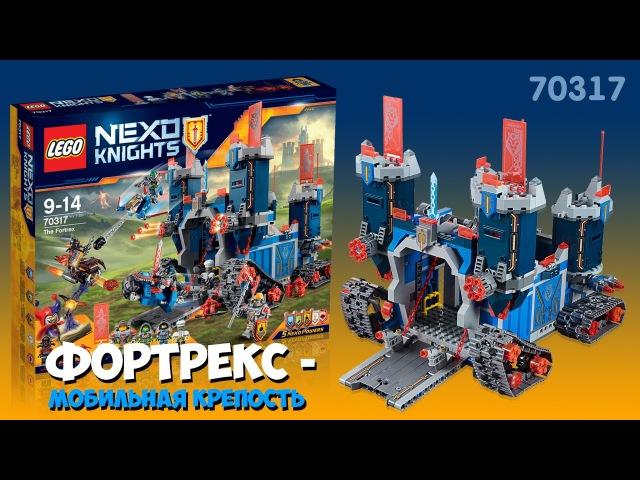 Лего Нексо Найтс Фортрекс мобильная крепость - 70317