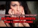 Финалистка шоу Битва экстрасенсов Илона Новосёлова погибла, выпав из окна 6 этаж...