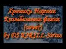 OST Хроники Нарнии Narnia Колыбельная Фавна cover на синтезаторе