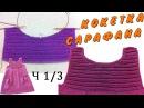 Сарафан с круглой горловиной (укороченными рядами) Ч1/3 | Sundress knitting PART 1/3 Round yoke