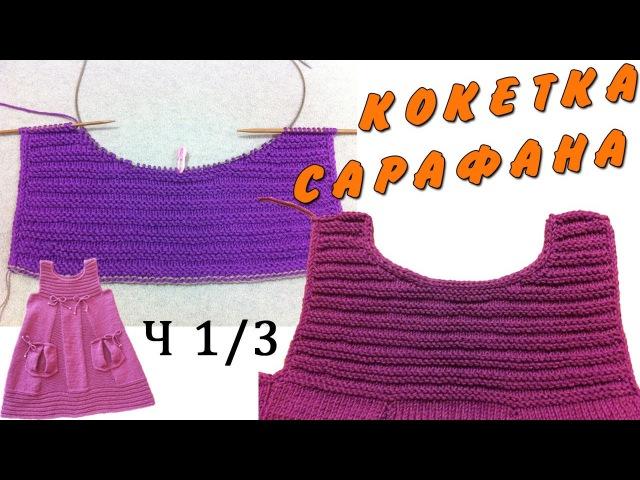 Сарафан с круглой горловиной укороченными рядами Ч1 3 Sundress knitting PART 1 3 Round yoke
