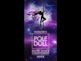 1 место Александрович Дарья ДАЙКИРИ Pole Doll 2016 Solo Profi