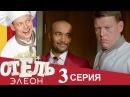 Отель Элеон - 3 серия 1 сезон - русская комедия HD
