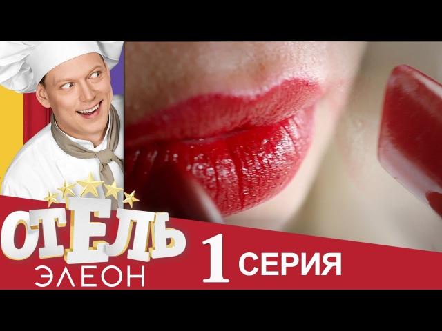 Отель Элеон - 1 серия 1 сезон - русская комедия HD