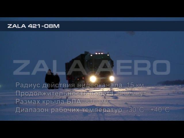 ZALA 421-08M