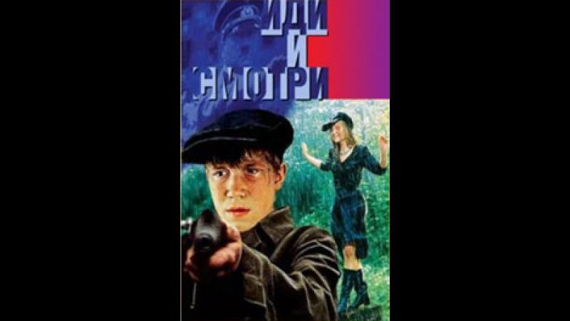 Иди и смотри (1 серия) (1985)