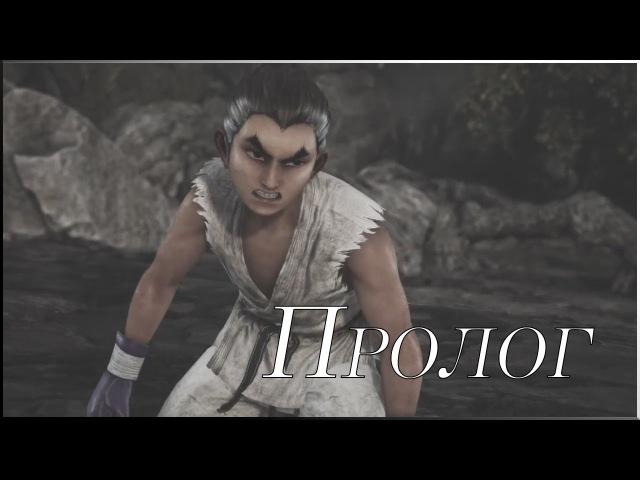 Tekken 7 Режим Истории - Пролог