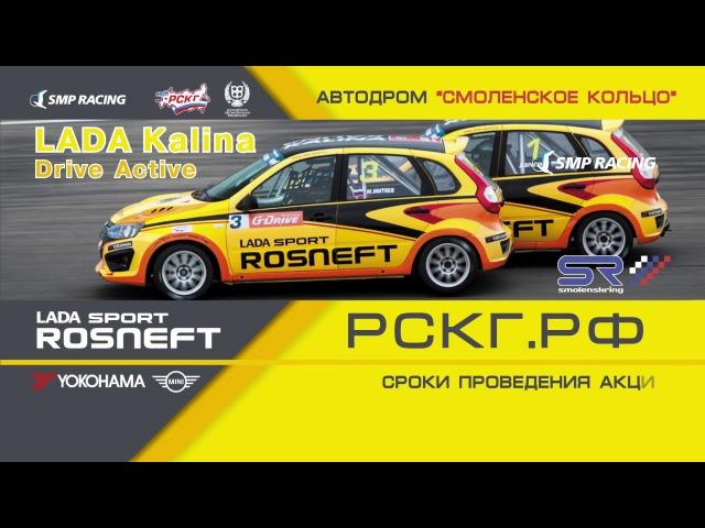 Выиграй LADA Kalina Drive Active на гонках СМП РСКГ