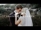 You won't be able to stop crying!! - Adventurous and emotional wedding video. Tears guaranteed!!