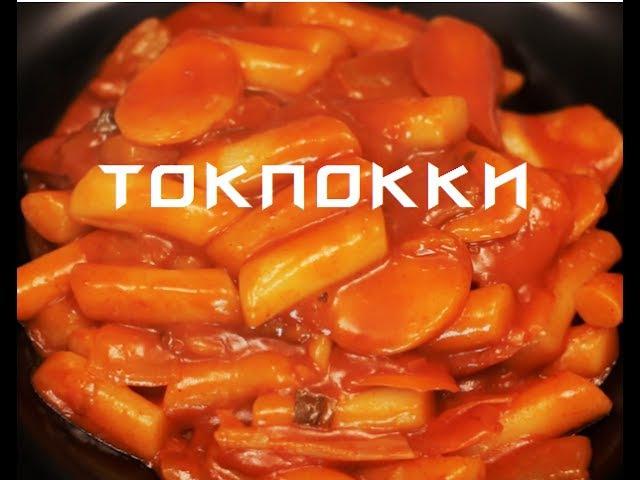 Настоящая корейская кухня Токпокки Ddeokbokki 떡볶이
