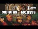 Золотая медуза 1 серия из 4 (детектив, боевик, криминальный сериал)