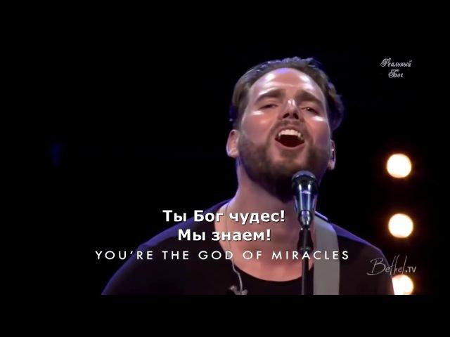 Я верю в чудесаI believein You.Русские субтитры.Jeremy Riddle _ Steffany Gretzinger _ Bethel Music