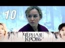 Черная кровь. 10 серия (Премьера 2017). Драма, мелодрама Русские сериалы