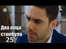 Два лица стамбула 25 сверия с переводом русского языка