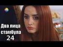 Два лица стамбула 24 сверия с переводом русского языка