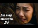 Два лица стамбула 29 сверия с переводом русского языка