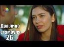Два лица стамбула 26 сверия с переводом русского языка