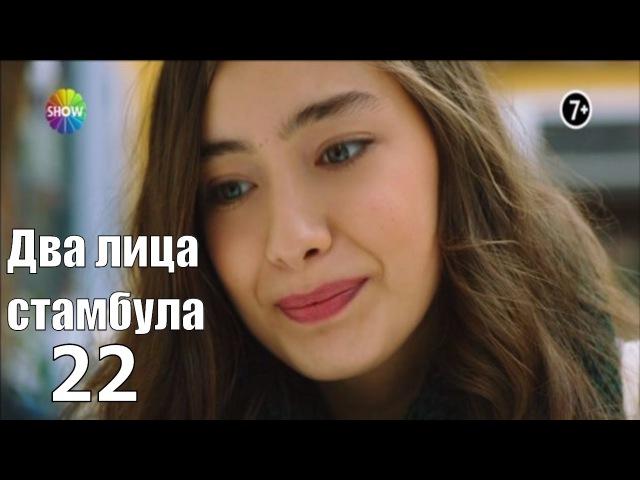 Два лица стамбула 22 сверия с переводом русского языка