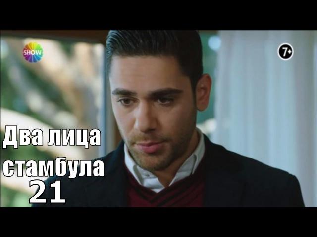 Два лица стамбула 21 серия с переводом русского языка