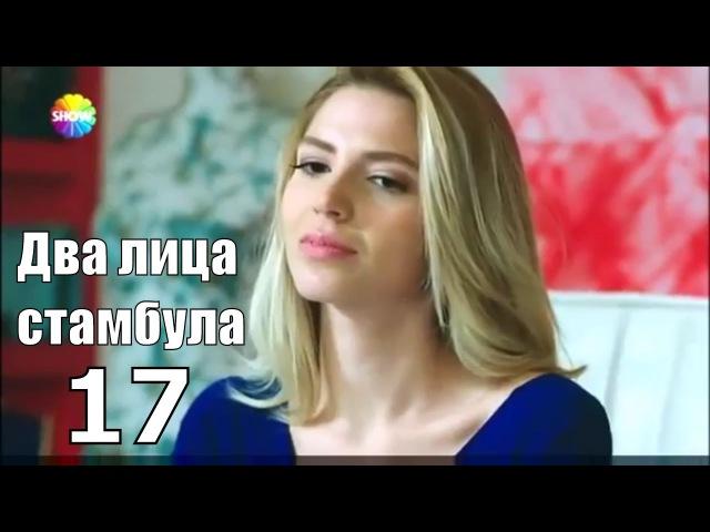 Два лица стамбула 17 серия с переводом русского языка