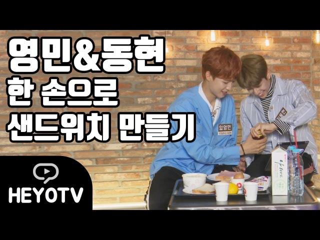 [MXM] 동현x영민이 만든 샌드위치는 과연..!? '음식은 역시 손맛이..' @해요TV 170912