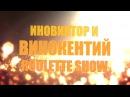 Иновиктор и Винокентий Видеочат.ру ЛУЧШИЕ МОМЕНТЫ #4