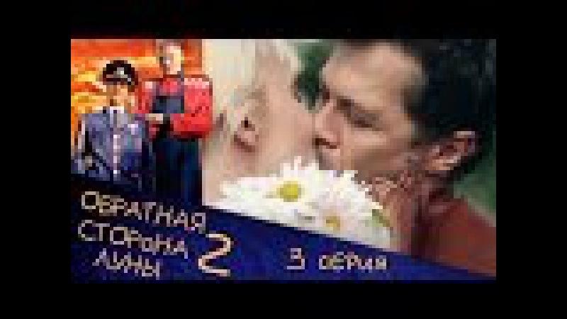 Обратная сторона Луны 2 - Серия 3 - фантастический детектив HD