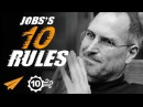 Steve Jobss Top 10 Rules For Success - SPED UP