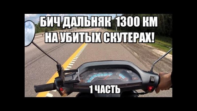 БИЧ ДАЛЬНЯК НА СКУТЕРАХ (Honda Tact 24). 1300 КМ! Часть 12.