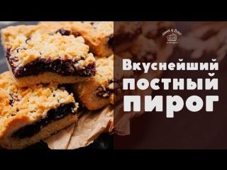 Постный пирог с вареньем [sweet & flour]