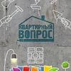 Квартирный вопрос в  Кудымкаре!!!