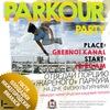 PARKOUR PARTY на Дне Физкультурника 11 августа