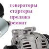 Ремонт стартера,ремонт генератора,Тюмень