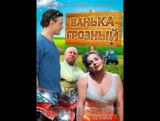 Ванька Грозный (2009)