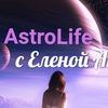 ASTRO Life: проект трансформации личности