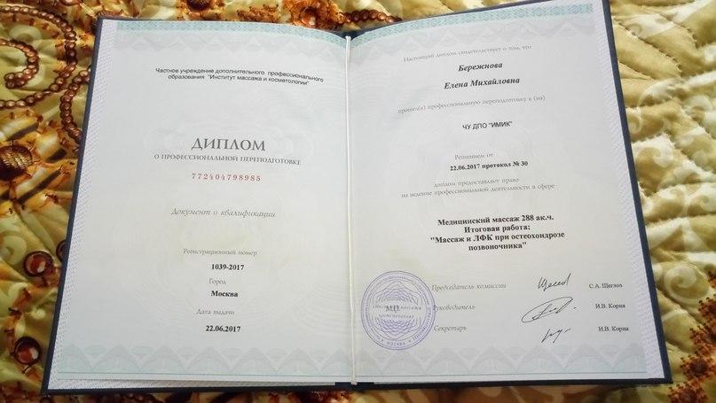 Елена Бережнова   Подольск