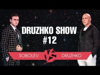 Дружко Шоу #12. НИколай Соболев