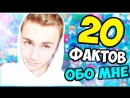 20 ФАКТОВ ОБО МНЕ ¦ Декстер ׃