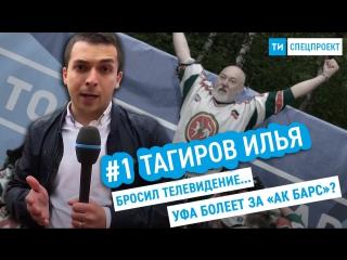 Спецпроект ТИ #1 / Уфа болеет за казанский «Ак Барс»? / Нападение маскота