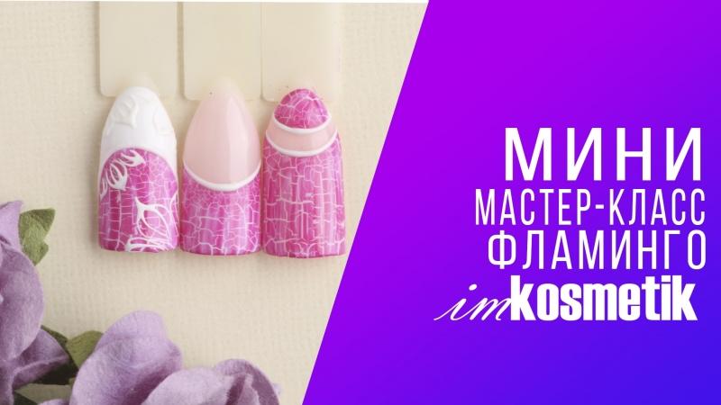 Мини мастер-класс Кракелюр TNL