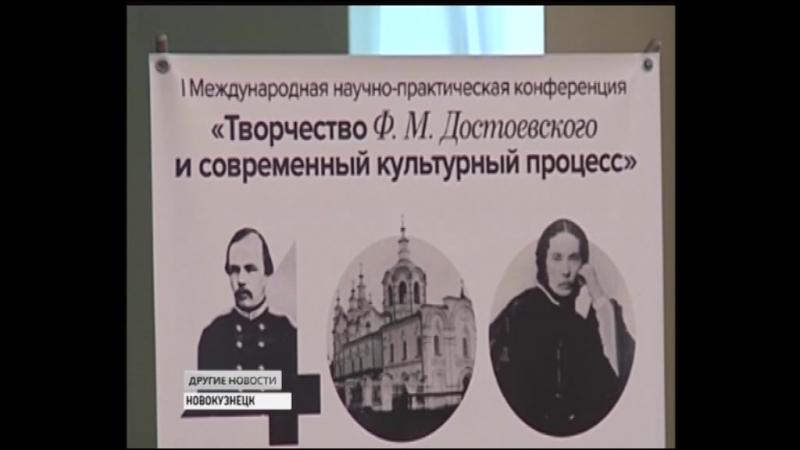 Первая международная научно-практическая конференция, посвященная Федору Достоевскому пройдет в Новокузнецке.