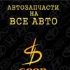 Автозапчасти для Kia Hyundai Челябинск