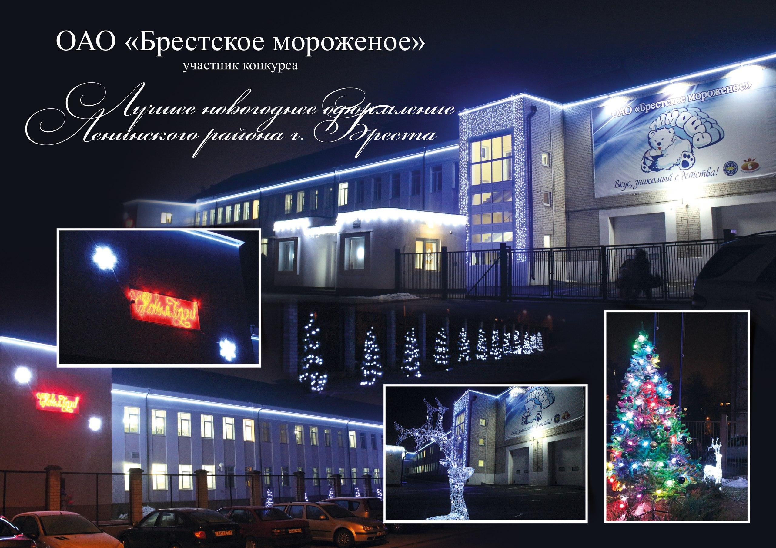 Завершается конкурс новогоднего оформления Ленинского района г. Бреста - 2017